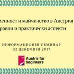 Семинар: Бременност и майчинство в Австрия
