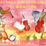 Детска неделя: Музикални приказки за животни