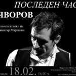 Българският театър във Виена представя моноспектакъл за живота на Яворов