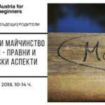 Семинар: Бременност и майчинство в Австрия – правни и практически аспекти