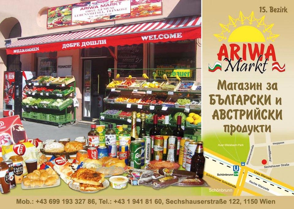 Томбола и богат асортимент традиционни продукти очакват клиентите на магазина за български стоки ARIWA Markt