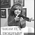 """Българският театър във Виена представя """"Чакам те, любими"""""""
