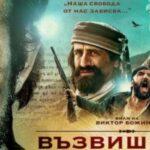 """Иван Дойков: """"Възвишение"""" е история за това какъв е българинът и какво все не му достига, за да бъде такъв, какъвто му се иска да бъде"""