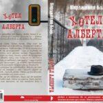 """Гери Дечева представя новата си книга """"Хотел Алберта"""""""