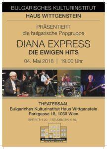 """Популярната група """"Диана Експрес"""" с концерт във Виена"""