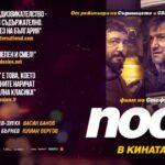 Силно българско присъствие на международния филмов фестивал Let's SEE