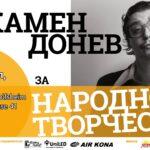 """""""За народното творчество"""" – представление на Камен Донев във Виена"""