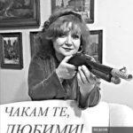 """Българският театър във Виена представя: """"Чакам те, любими"""""""
