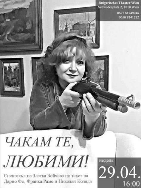 """Поради големия интерес Българският театър във Виена отново представя """"Чакам те, любими"""""""