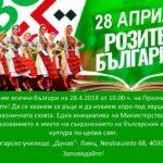 Линц: Розите на България