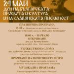 """Световноизвестният тенор Калуди Калудов ще пее на 24 май в БКИ""""Дом Витгенщайн"""""""