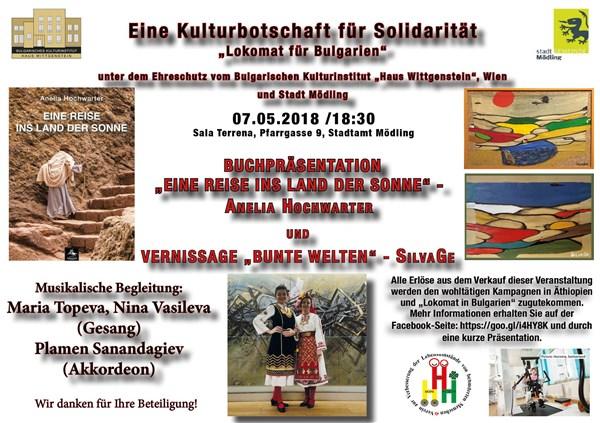 """Представяне на проекта """"Локомат за България"""" и на книгата """"Пътуване"""" на д-р Анелия Хохвартер в Мьодлинг"""