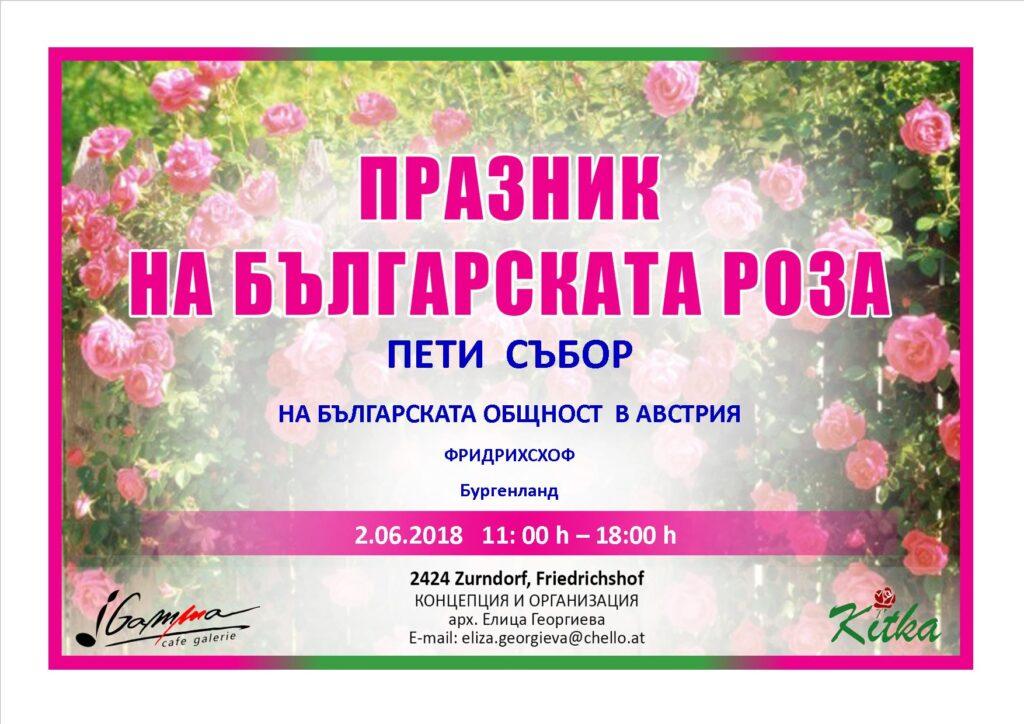 """Петият събор на българите в Австрия ще бъде под мотото """"Къде си, вярна ти любов народна?"""""""