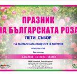 Пети събор на българите в Австрия: Празник на розата, Фридрихсхоф 2018