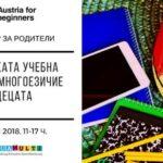 Семинар запознава родителите с особеностите на австрийската образователна система