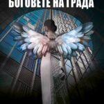 """Книга: """"Боговете на града"""" – 12 разказа за съвременния човек"""
