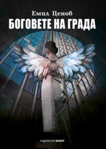 Боговете на града, Емил Ценов
