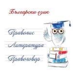 """Център за български език """"Искра"""""""