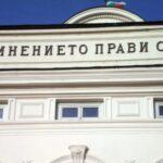 Съединението на България – урок по единство
