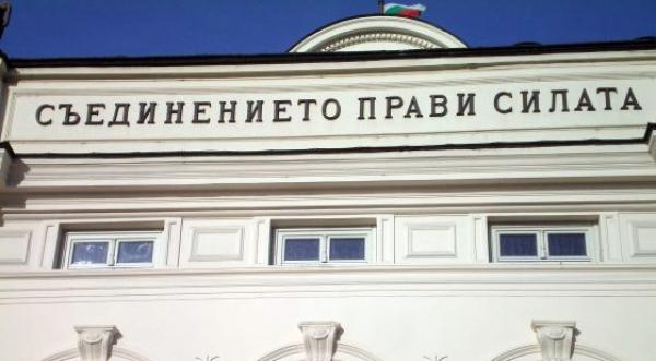 Съединението прави силата, Народно събрание