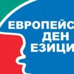 Добър ден и Guten Tag в Европейския ден на езиците
