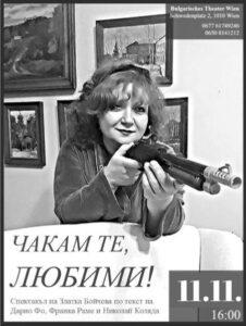 """""""Чакам те, любими"""" – постановка на Българския театър във Виена"""