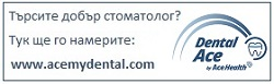 DentalAce Banner Logo