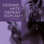 """Код лилав: """"Незнайните образи хорски"""" на Соня Тодорова пристигат във Виена"""
