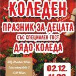 Коледен празник за деца в Българския театър във Виена