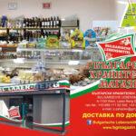 Резултати от новогодишната томбола на Българския хранителен магазин в 10-и район на Виена