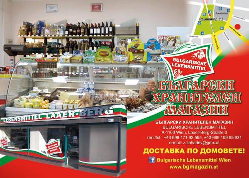 Българският хранителен магазин в 10-и район търси да назначи служител