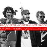 Стефан Вълдобрев и Обичайните заподозрени с концерт във Виена