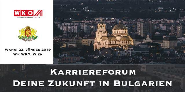 """Кариерен форум """"Твоето бъдеще в България"""""""