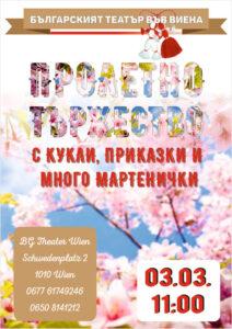 Детско пролетно тържество в Българския театър във Виена
