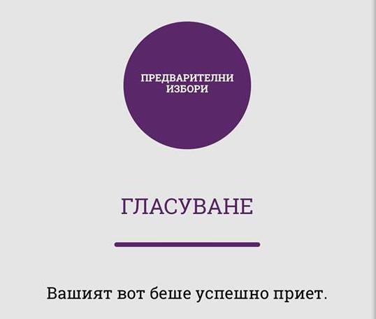 Да, България електронно гласуване