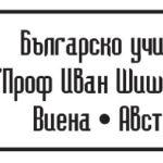 Ново българско училище отваря врати във Виена