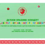 """Хайгашод Агасян гостува на детския празник-концерт """"Светът е хубав, светът е чудесен"""""""