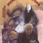 """Представяне на книгата """"Жените на Доктора"""" на Ангелина Караславова"""