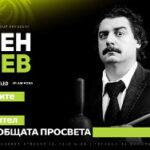 """""""Нещо различно"""" – различният поглед към културния афиш на българите във Виена"""