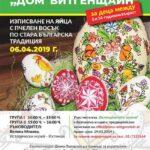 """Великденско ателие в БКИ""""Дом Витгенщайн"""""""