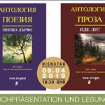 """Две антолигии на българската литература ще бъдат представени в БКИ""""Дом Витгенщайн"""""""