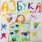 """Виена: Тържествено отбелязване на 24 май с българското училище """"Св.св.Кирил и Методий"""""""