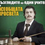 """Камен Донев пристига във Виена с моноспектакъла си """"Възгледите на един учител за всеобщата просвета"""""""