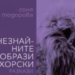 """Соня Тодорова представя сборника разкази """"Незнайните образи хорски"""" в Линц"""