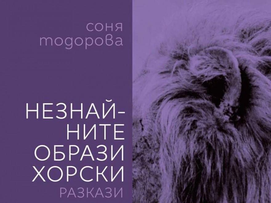 Незнайните образи хорски, Соня Тодорова