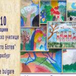 """Българското училище """"Христо Ботев"""" в Страсбург отбелязва своята 10-та годишнина"""