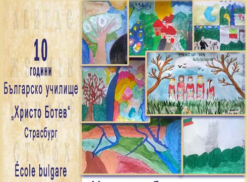 българско училище в Страсбург