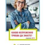 Проектът за безплатни правни консултации на български език по трудови и социални въпроси към австрийските профсъюзи е удължен