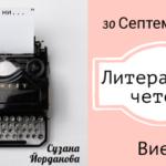 Сбирка на българския литературен кръжок във Виена