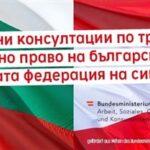 Жулиен Желев, правен съветник към Австрийската федерация на синдикатите: Информирайте се предварително за трудовите си права